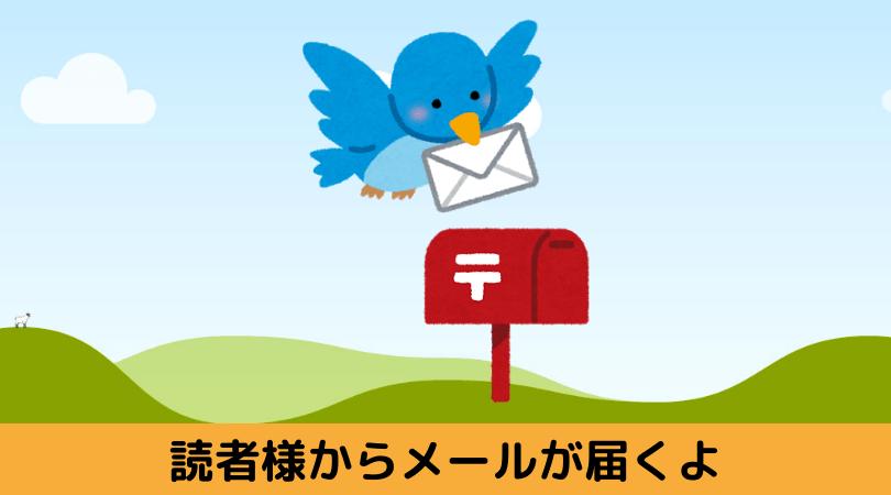 メールを運んでいる青い鳥