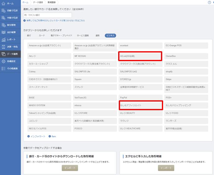 MFクラウド登録手順09