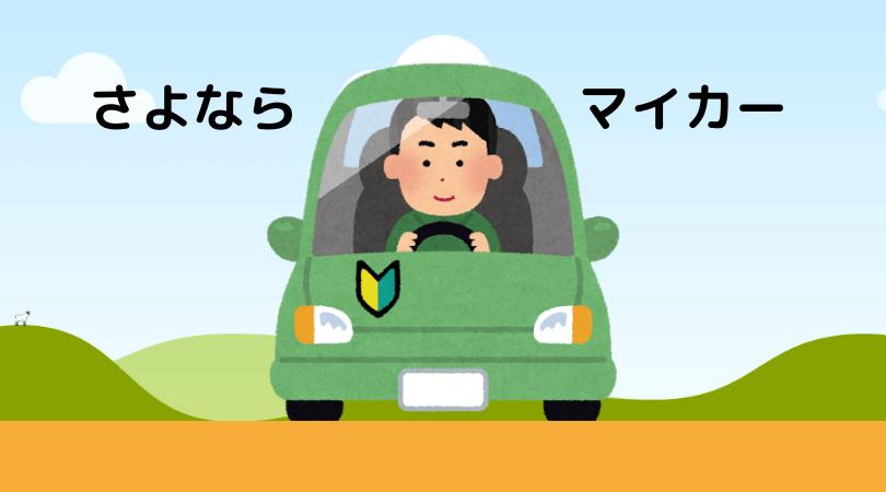 初心者マークをつけた車でドライブ