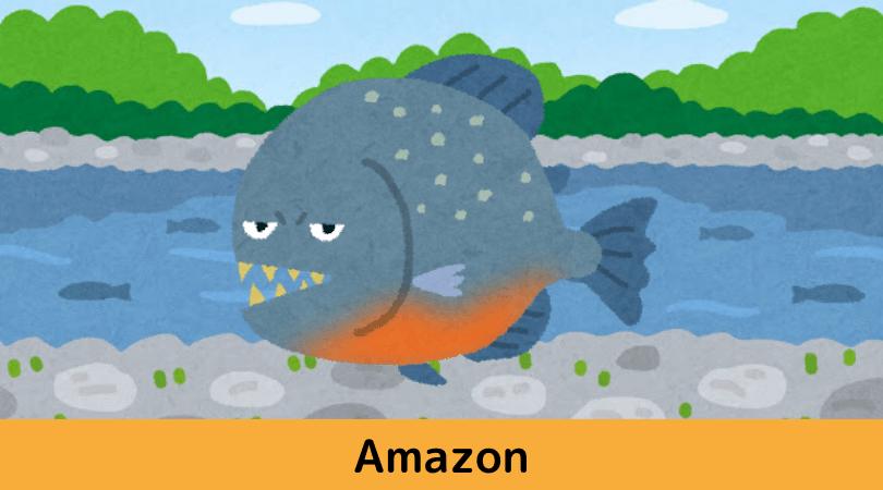 アマゾン川にいるピラニア