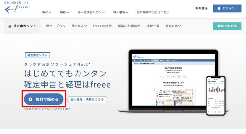Freee登録手順02