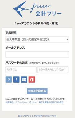 Freee登録手順03