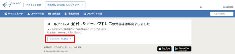 Freee登録手順04