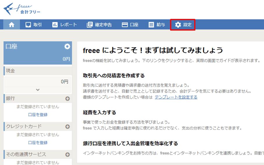 Freee登録手順07