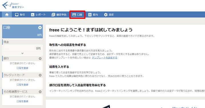 Freee登録手順11