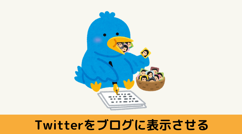 Twitterをブログに表示させる方法