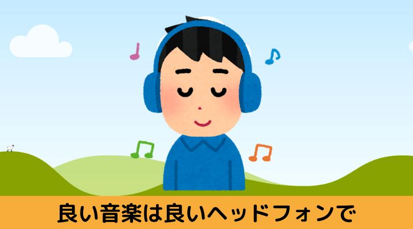 ヘッドフォンで音楽を聴く男性