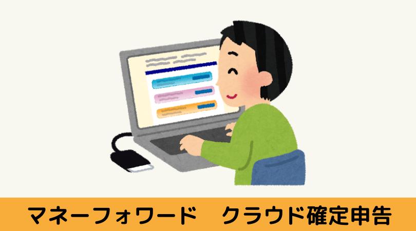 パソコンで帳簿をつける男性