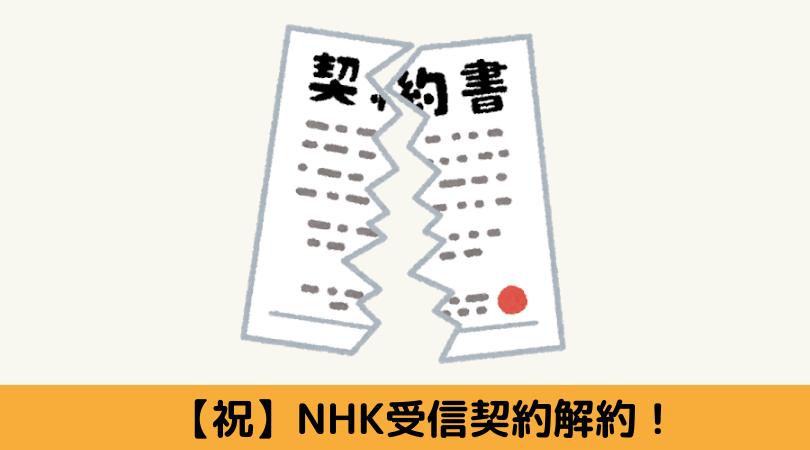 NHKとの契約を解約した絵