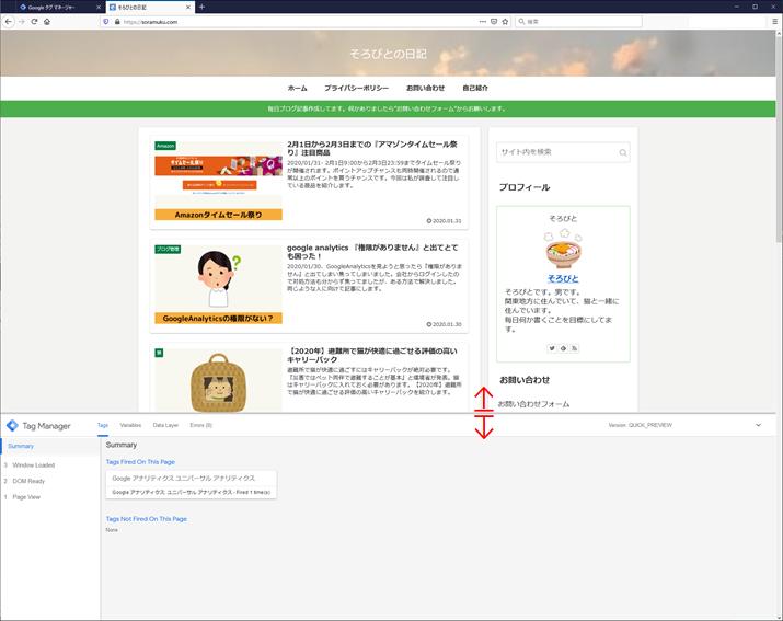 Googleタグマネージャープレビューモードサイズ変更カーソル表示