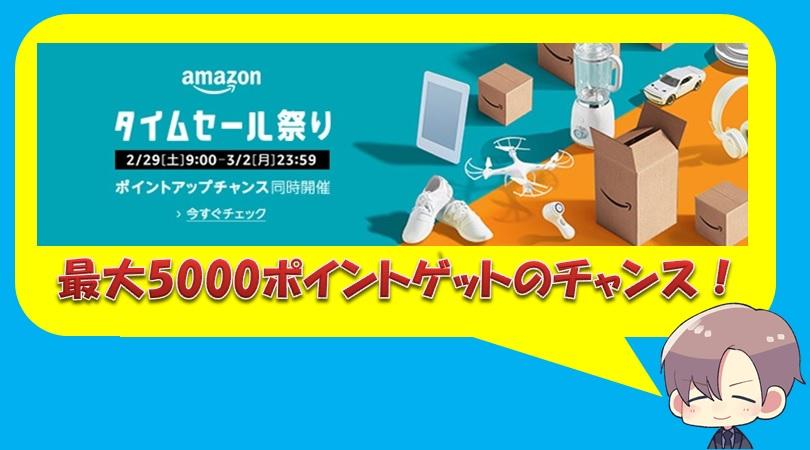 Amazonタイムセール祭りアイキャッチ20200229