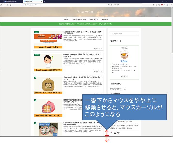 Googleタグマネージャープレビューモードサイズ変更拡大