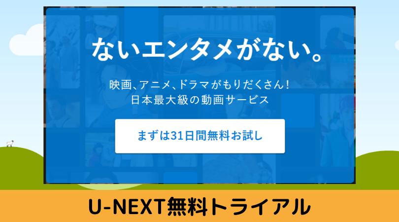 U-NEXTの宣伝