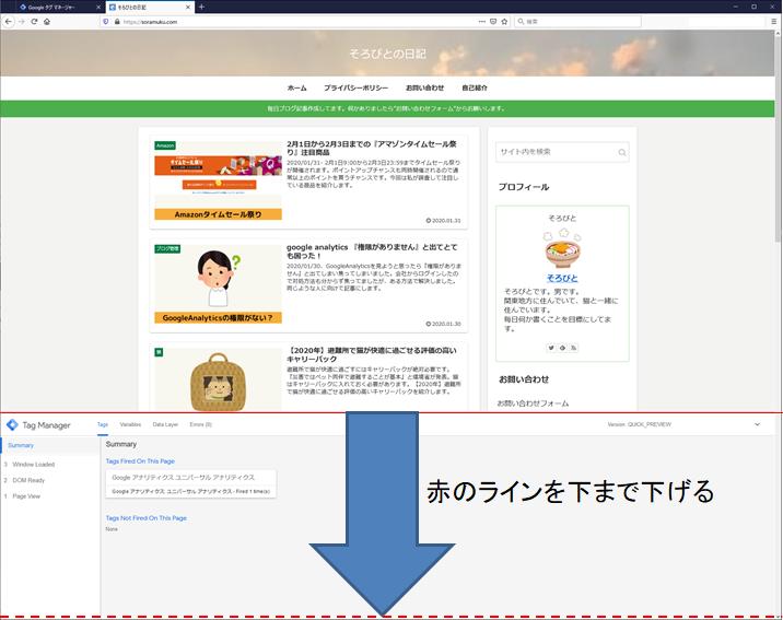 Googleタグマネージャープレビューモードサイズ変更縮小