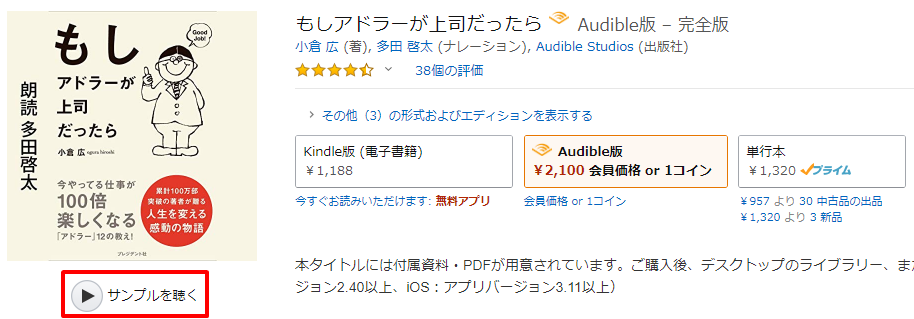 AmazonAudibleのサンプルを聴くボタン位置