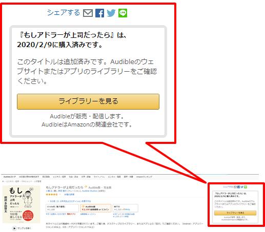 AmazonAudibleの購入済み説明