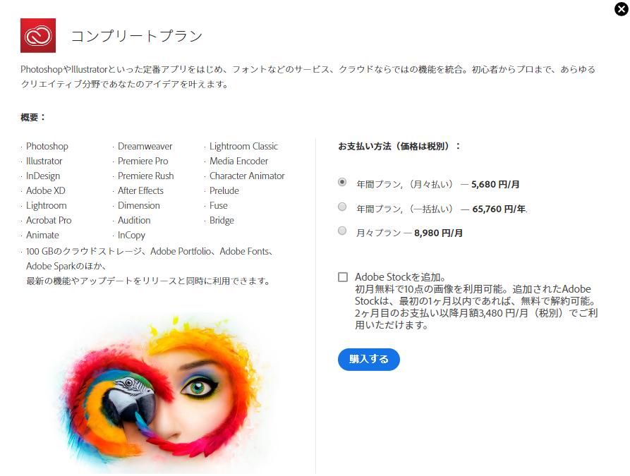 Adobe Creative Cloud コンプリートプラン詳細