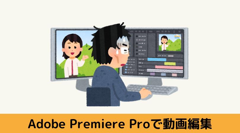 Adobe Premiere Proで動画編集している寝不足な男性