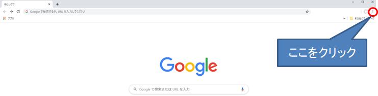 Google Chromeの設定を開く方法