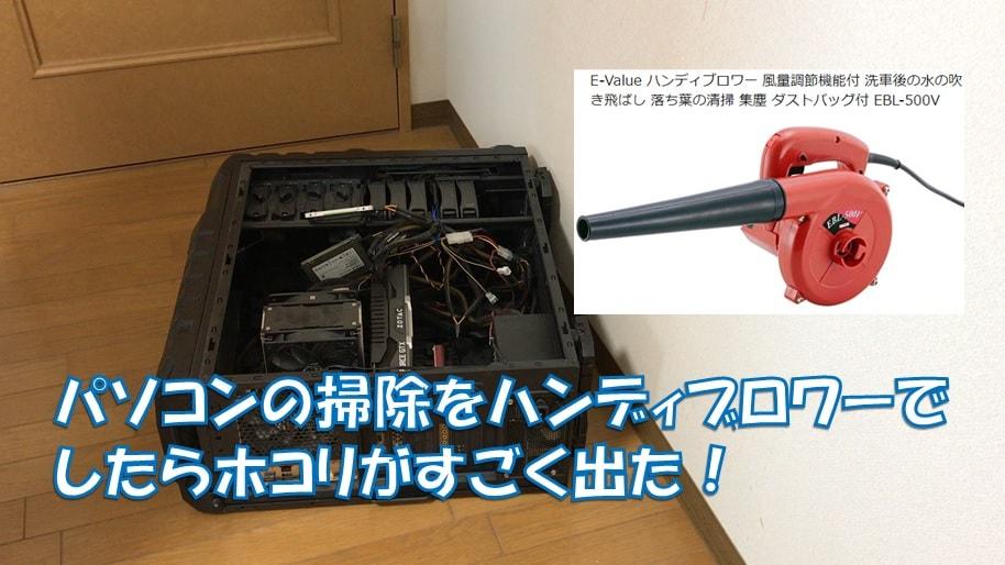 PCとPC掃除用ブロワーの紹介写真
