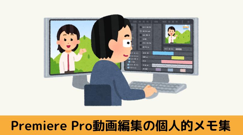 PremiereProテクニック集のアイキャッチ