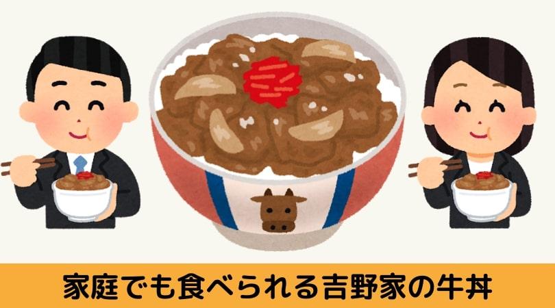 吉野家の牛丼を食べる人たち