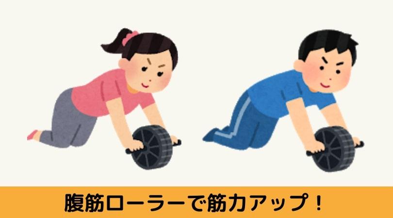 腹筋ローラーをしている男女