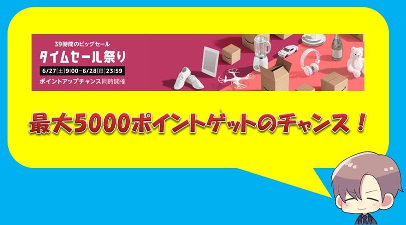 Amazonタイムセール20200627アイキャッチ